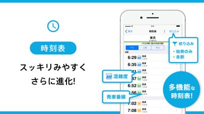 乗換NAVITIME(電車・バスの乗り換え専用) ScreenShot2