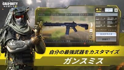 Call of Duty®: Mobileのおすすめ画像3