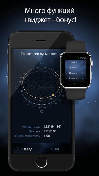 Скриншот №5 к Deluxe Moon Pro