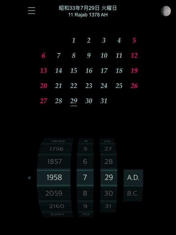 Calendar : 4500 BC to 4500 AD screenshot 18