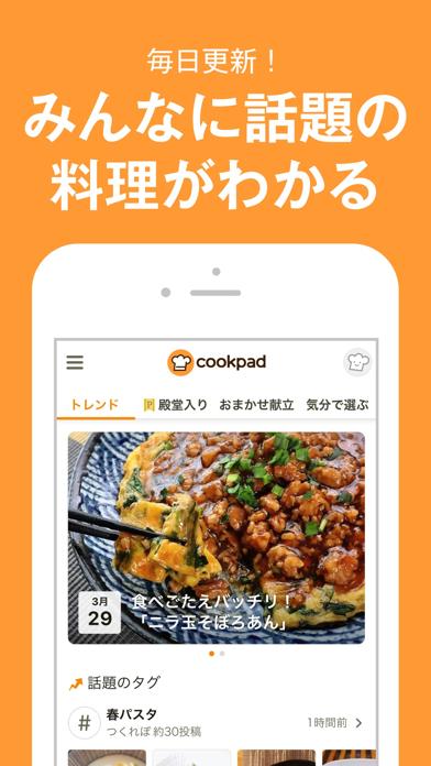 クックパッド -No.1料理レシピ検索アプリ ScreenShot3
