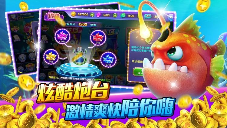 快乐捕鱼-官方正版 screenshot-3