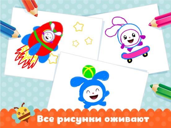 Малышарики: Рисовалка 1, 2, 3! для iPad