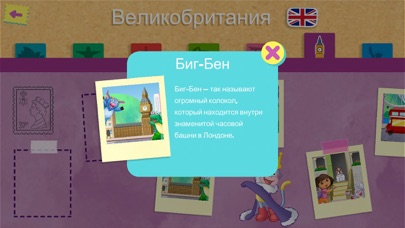 Dora's Worldwide Adventure Скриншоты7