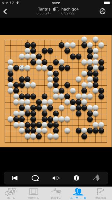 パンダネット(囲碁) screenshot1
