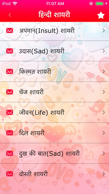 50,000+ Shayari Neighbourly screenshot-1