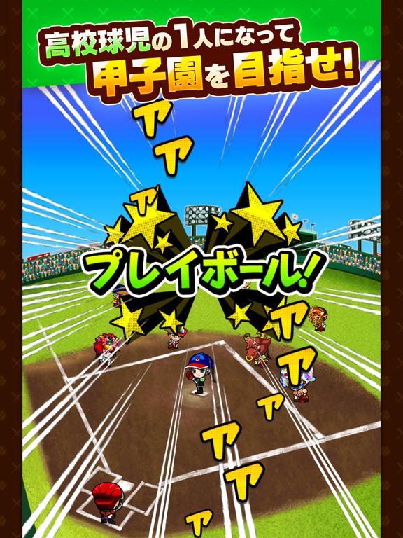 ぼくらの甲子園!ポケット 高校野球ゲームのおすすめ画像2