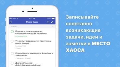 Хаос-контроль™ Premium Скриншоты9