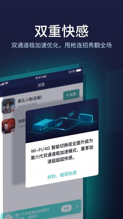 网易UU手游加速器-全球游戏畅玩 screenshot-3