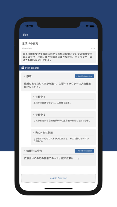 Novel Studioのスクリーンショット4