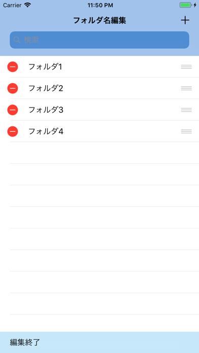 メモるんちょのスクリーンショット3