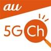 au 5Gチャンネルアイコン