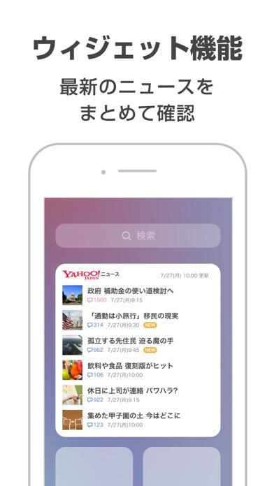 Yahoo!ニュースのおすすめ画像5