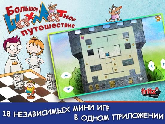 Скачать игру Шахматы для детей