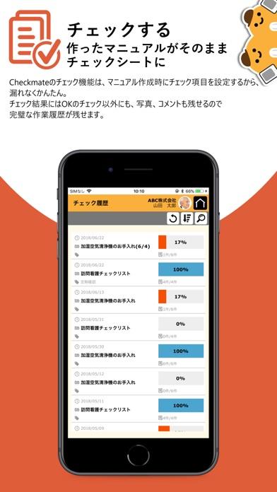 Checkmate -マニュアル・チェックシート運用ツール- Screenshot