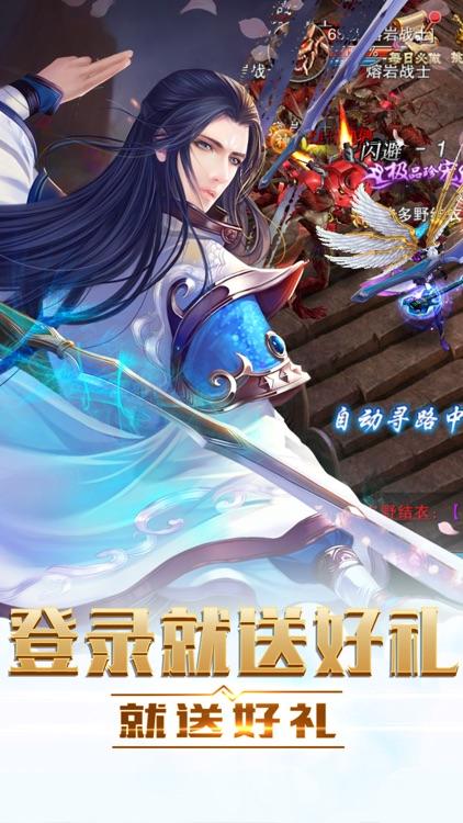 仙侠-修仙情缘:仙侠游戏3D动作手游 screenshot-4