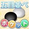 Pocket Gomokunarabe