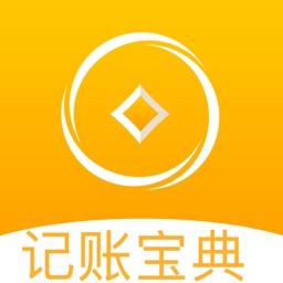 记账宝典-手机记账必备app