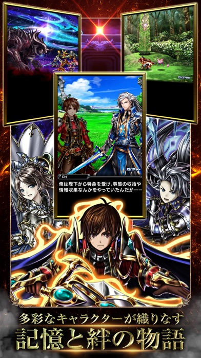 王道RPG グランドサマナーズのスクリーンショット1