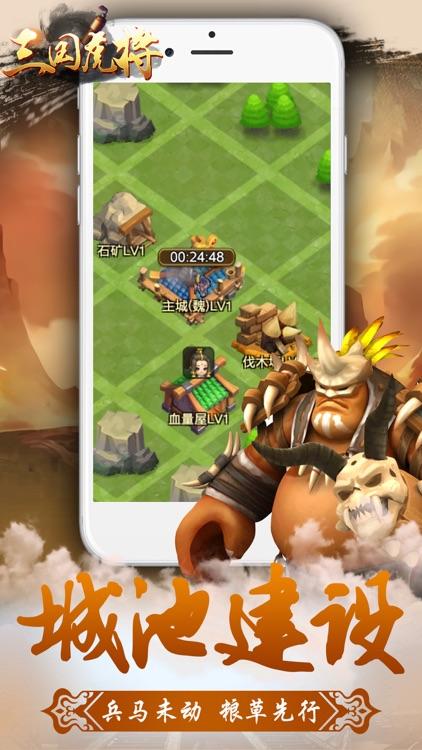 三国部落-划时代超萌三国手游 screenshot-4