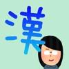 コンビニ漢字書き順バトル