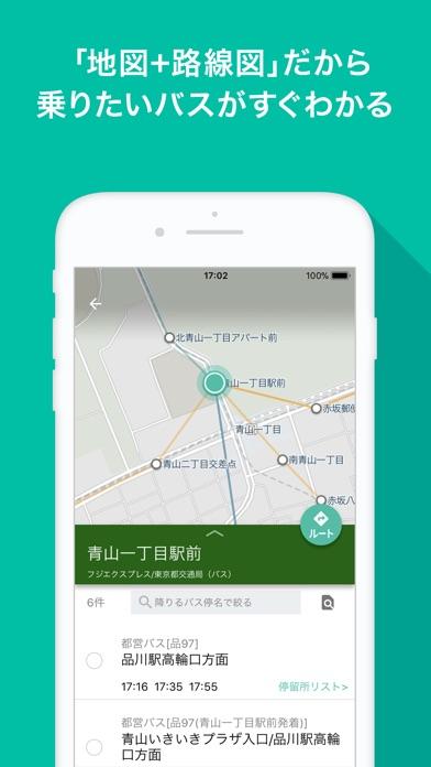 バス&時刻表&乗り換え バスNAVITIME ScreenShot2