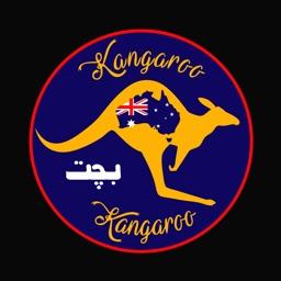 Kangaroo: Melbourne ride share