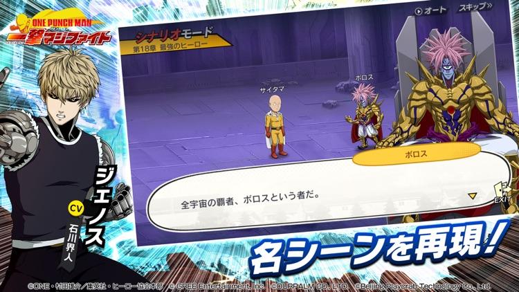 ONE PUNCH MAN 一撃マジファイト screenshot-3