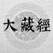 152.大藏经 - 龙藏