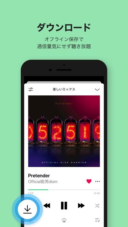 LINE MUSIC ラインミュージックの音楽 screenshot-7