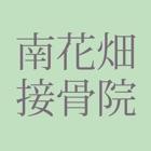 南花畑接骨・鍼灸マッサージ院公式アプリ icon