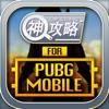 神 攻略 for PUBG mobile