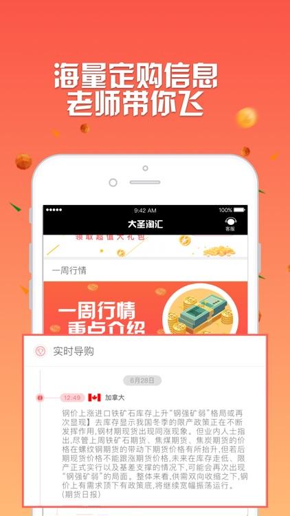 大圣淘汇-外汇微盘投资交易平台 screenshot-4