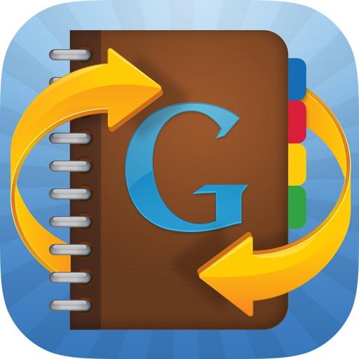 Google Gmail用コンタクト・シンク