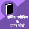 English Speaking Grammar Hindi