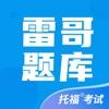 雷哥题库-托福®考试