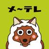 Nagoya Broadcasting Network - ウルフィアプリ アートワーク