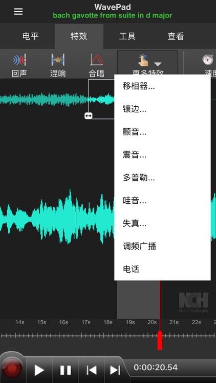 WavePad大师版 screenshot-4