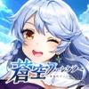 蒼空ファンタジー iPhone / iPad