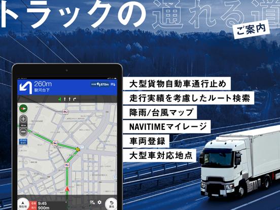 トラックカーナビ by NAVITIME ナビタイムのおすすめ画像1