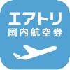 エアトリ 格安国内航空券を簡単・便利に予約