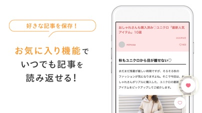 LOCARI(ロカリ)-オトナ女子の最新トレンドアプリ- ScreenShot4