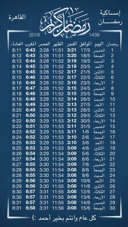 مواقيت الصلاة رمضان ٢٠١٨ screenshot-4