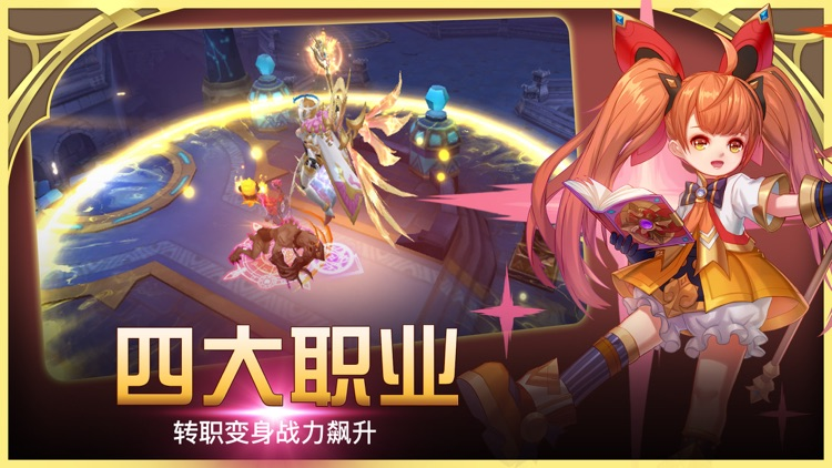 封印魔灵-全新魔幻MMORPG手游 screenshot-1