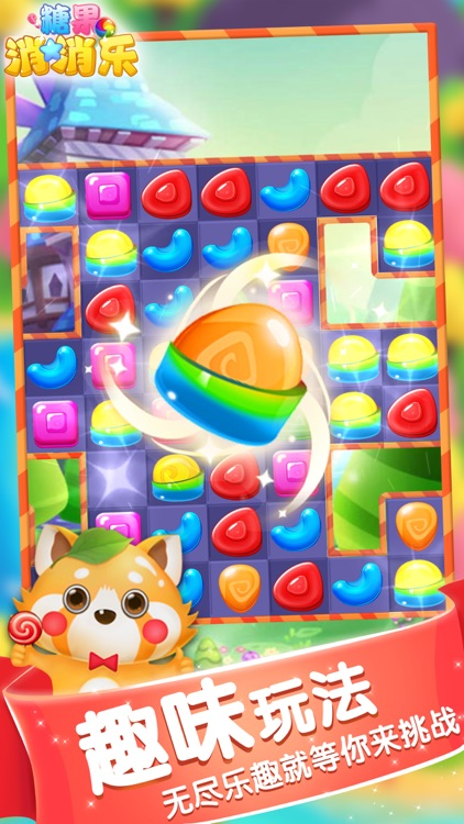 糖果消消消:宾果肖肖乐 儿童和女生小游戏 screenshot-4
