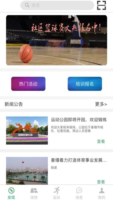 姜堰智慧公园 screenshot three