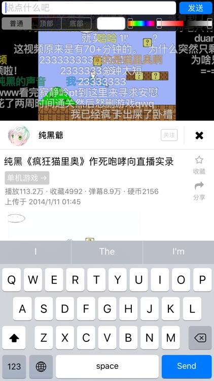 弹幕TV screenshot-2