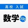 高校入試・受験対策問題集〜数学〜【2018年度版】 - iPadアプリ