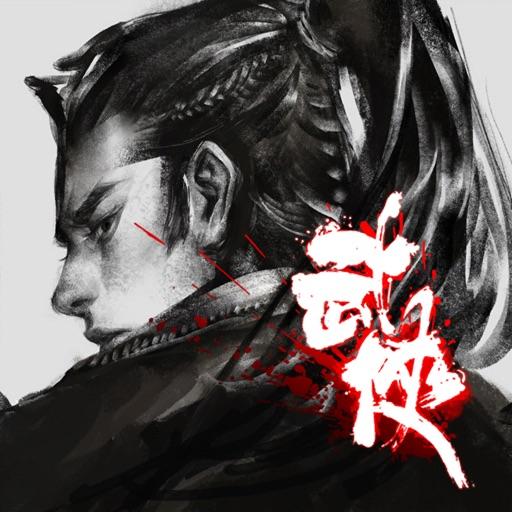 伏魔妖刀-大型武侠单机手游