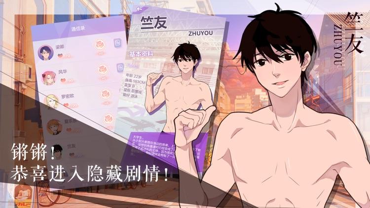 我的男子公寓 screenshot-4